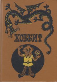 The Hobbit – RUSSIA – HB 3908