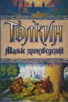 Tolkien : Fairry Tales in Russian – HB 5227