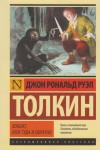 The Hobbit in Russian – HB 3363