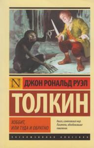 The Hobbit in Russian – HB 3363